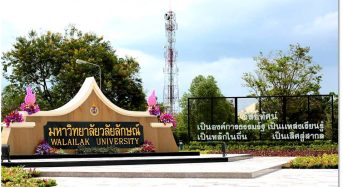 Undergraduate Excellent Scholarships for International Students at Walailak University in Thailand, 2018
