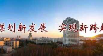 Jiangsu Jasmine Scholarship for Non-ChineseStudents in China, 2019